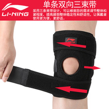 Li Ning knee protector sport Meniscus badminton professional running basketball squatting mountain climbing fitness knee patella