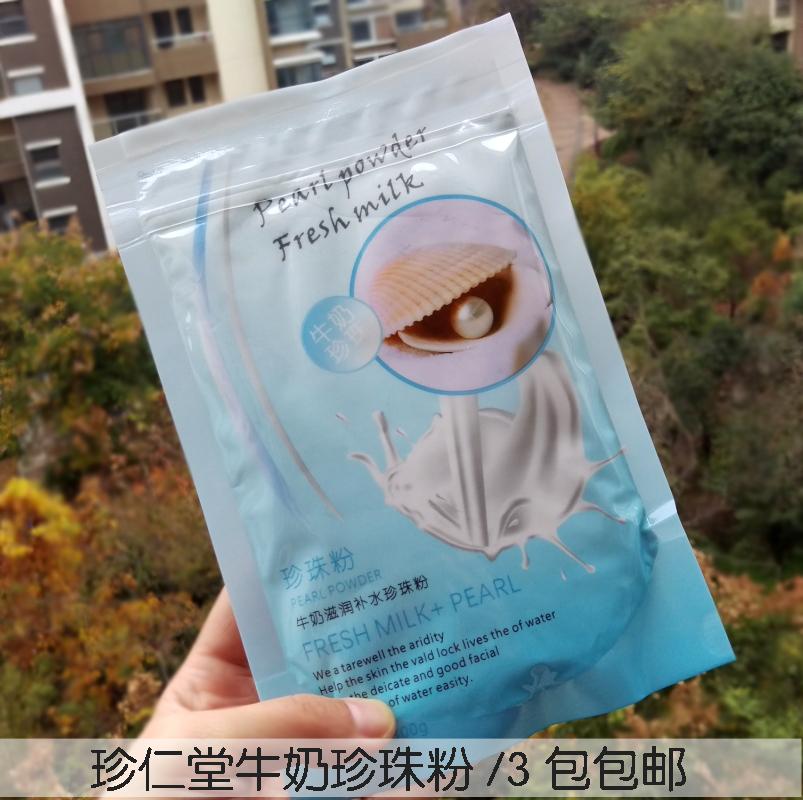 珍仁堂牛奶滋润补水300g自制珍珠粉11月02日最新优惠