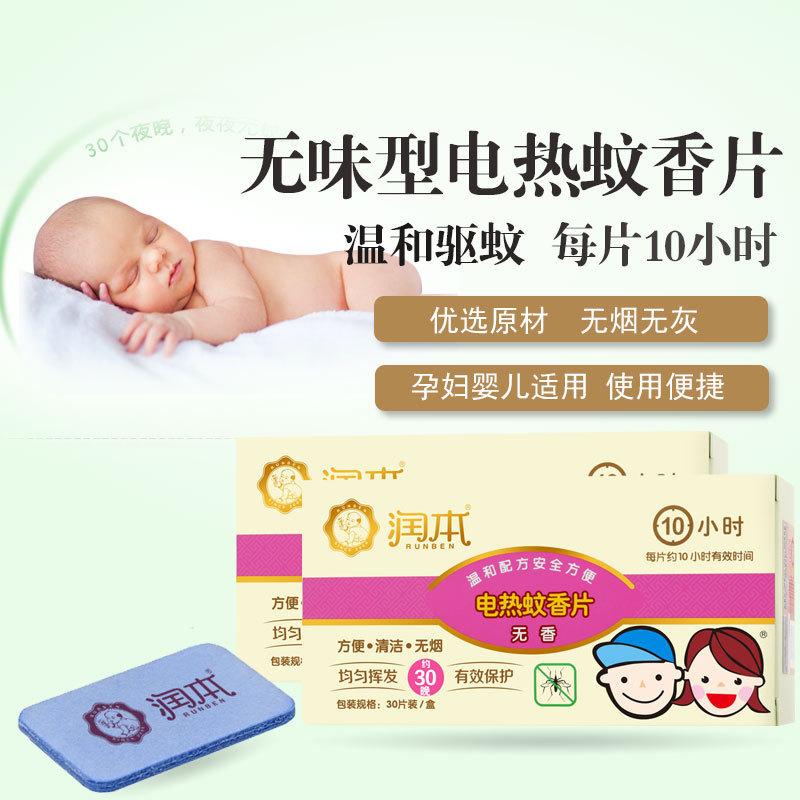 润本电热蚊香片 无香型 适用于婴幼儿和孕妇