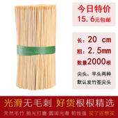竹签20cm*2.5mm一次性烧烤竹签麻辣烫串串香烤肠工具关东煮竹签子
