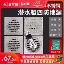 潜水艇地漏加厚304不锈钢防臭器卫生间洗衣机两用地漏官方旗舰店