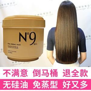 N9护发素发膜正品N次方植活素滑溜溜倒膜水疗素烫染修护美发专用