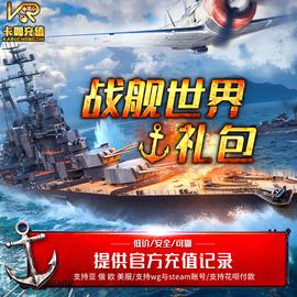 战舰世界wows亚服 俄殴美代购礼包达布隆银币指挥官高账steam图片