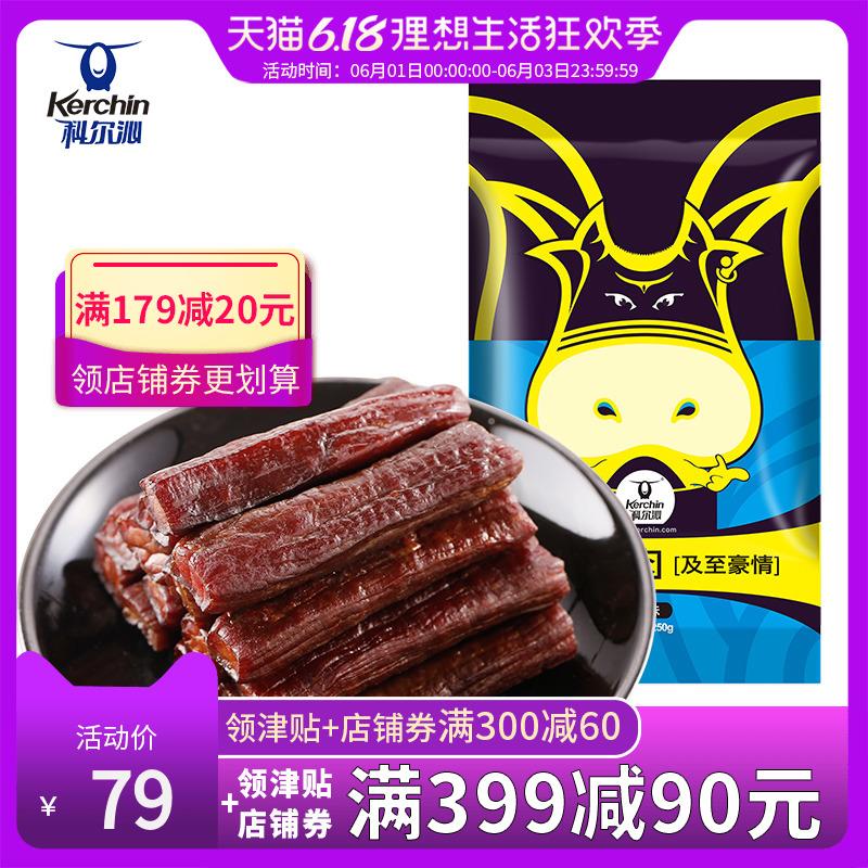 内蒙古特产科尔沁手撕风干牛肉干牛肉干熟食肉制品休闲零食