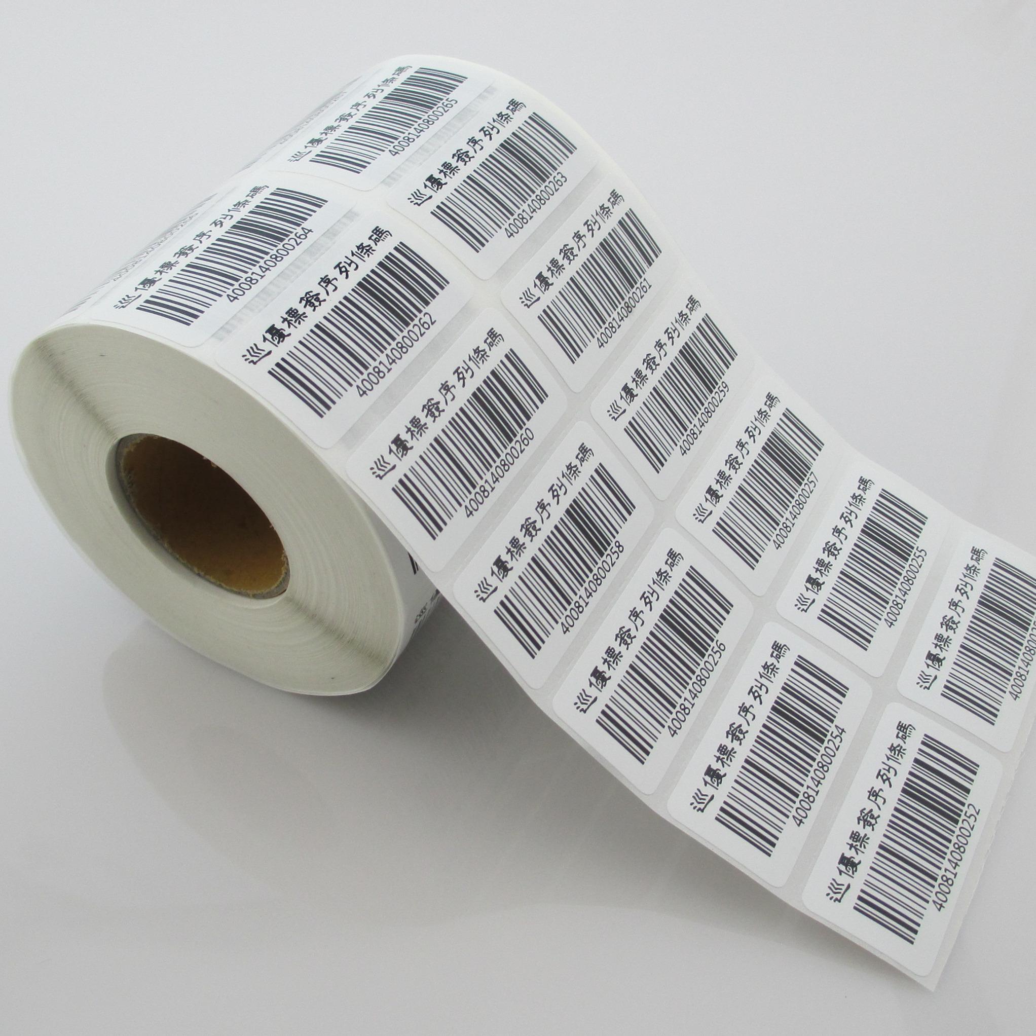 微信二維碼貼定製 不幹膠條碼紙代打印條形碼標簽 珠寶標簽紙製作