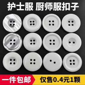 高档白色圆形美容保安厨师扣子