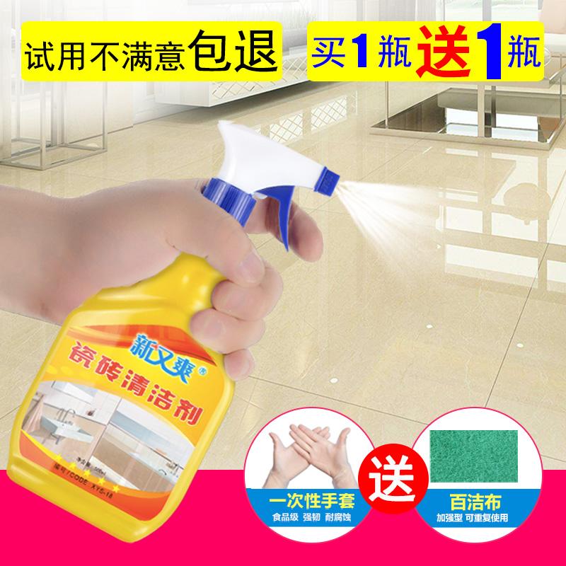 瓷砖清洁剂强力去污家用装修水泥乳胶漆地板砖清洗卫生间除垢草酸