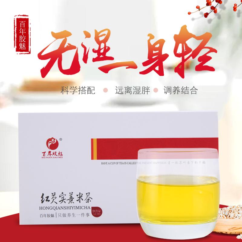 百年胶魅红豆薏米祛湿茶去湿气祛湿神器赤小豆茯苓薏仁养生茶11-30新券