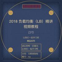 2018 负载均衡LB精讲视频教程  LVS