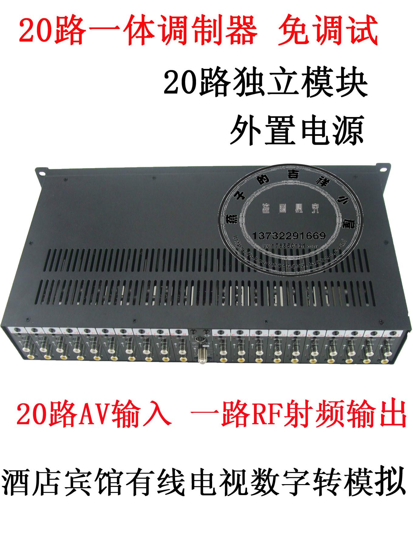 多路一体混频器20路有线电视调制解调器音视频转模拟AV转RF转换器