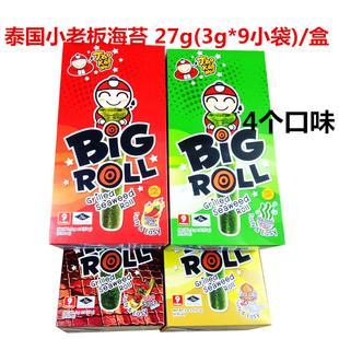 限区包邮儿童老板即食海苔卷脆片海苔特产盒27g泰国小老板海苔