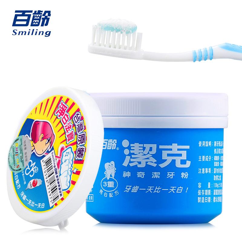 台湾进口百龄洁克牙粉130g亮白牙齿牙渍烟渍牙垢牙结石洁外销版
