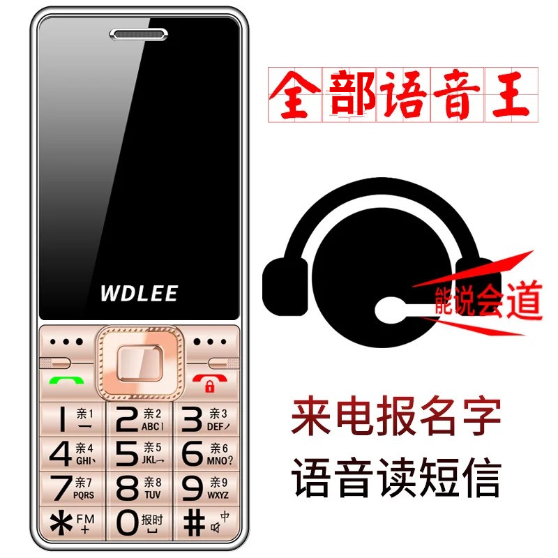 WDLEE 万德利移动联通电信大屏语音王防摔大听筒超大声音老人手机