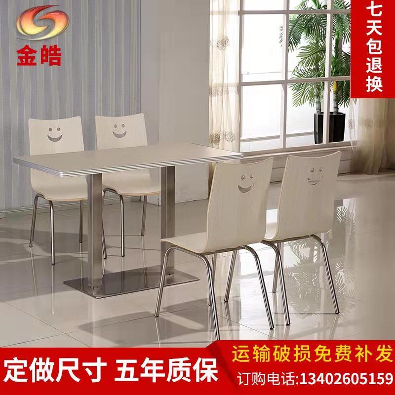 肯德基快餐奶茶中式食堂面馆汉堡沙县小吃店简约饭店桌椅组合批发