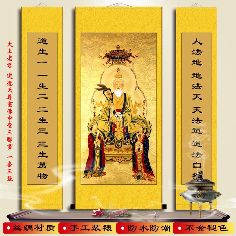 包郵太上老君道德天尊三清祖師神像絲綢卷軸掛畫神仙畫玄關裝飾畫