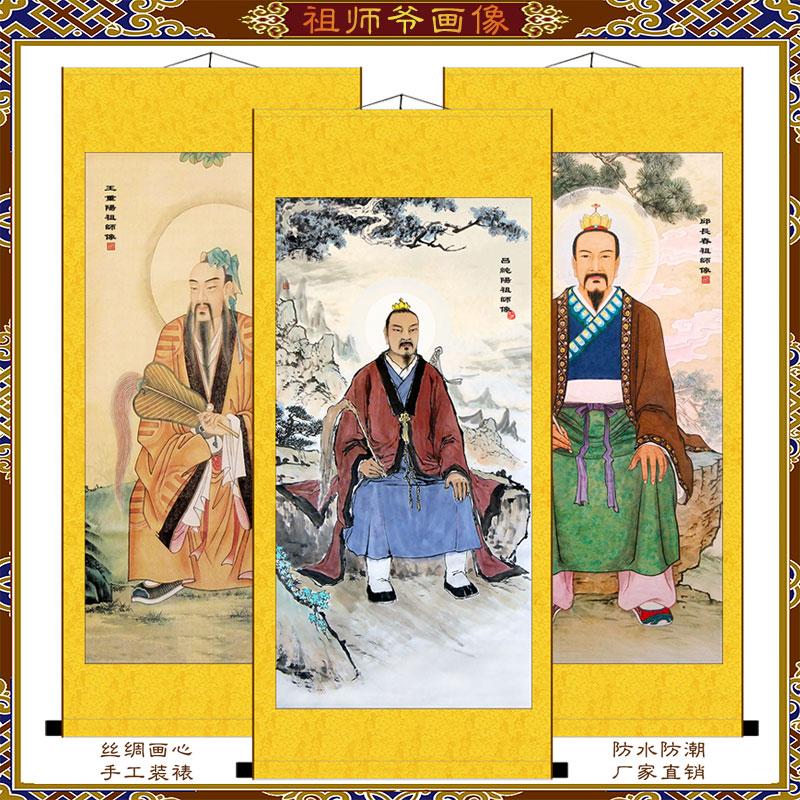 新品包郵王重陽祖師畫裝飾畫像呂洞賓神像丘祖真人像絲綢卷軸掛畫