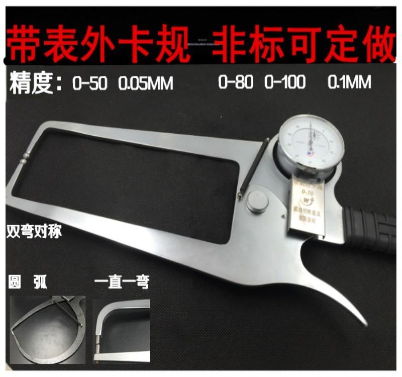 威海明辉带表外卡规异型非标卡钳特殊卡规0-50-80-100测深125-300
