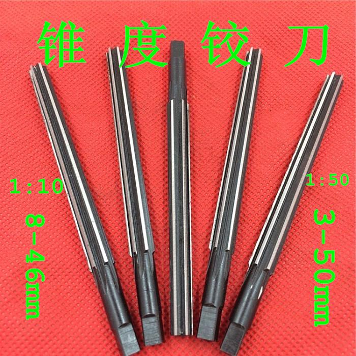 1:50锥度铰刀锥度销子手用绞刀3 4 5 6 8 10 12 14 16 18 20 50mm