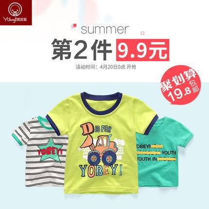 优贝宜 儿童短袖t恤男童夏季宝宝衣服纯棉童装女童体恤婴儿夏装薄