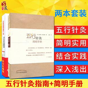 五行针灸简明手册 社 中国中医药出版 五行针灸2本套装 五行针灸指南