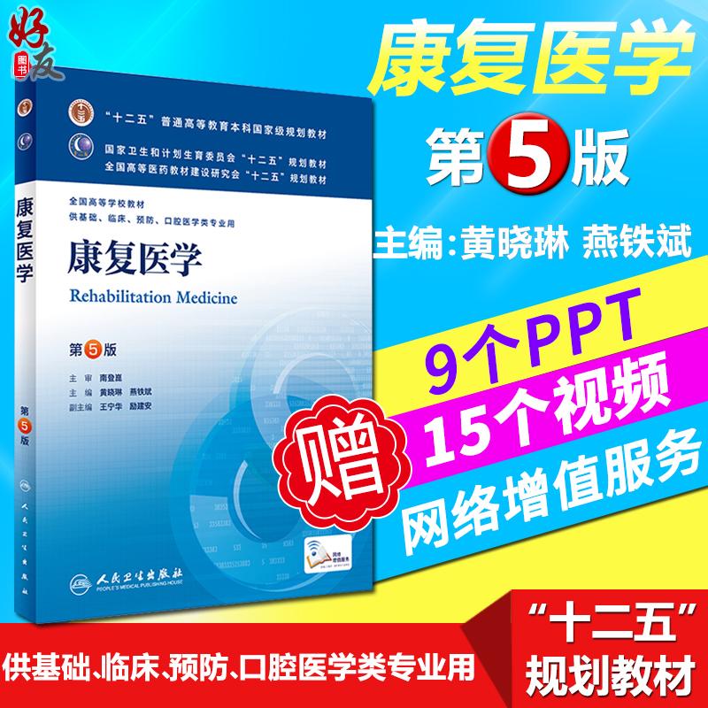 康复医学第5版人卫版 第五版康复医学本科临床教材 人民卫生出版社