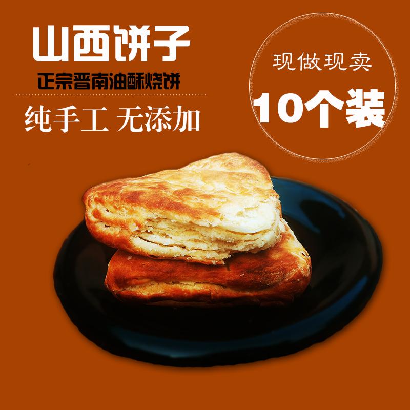 山西特产小吃稷山油酥饼手工千层饼火烧饼运城饼子早餐现做10个装