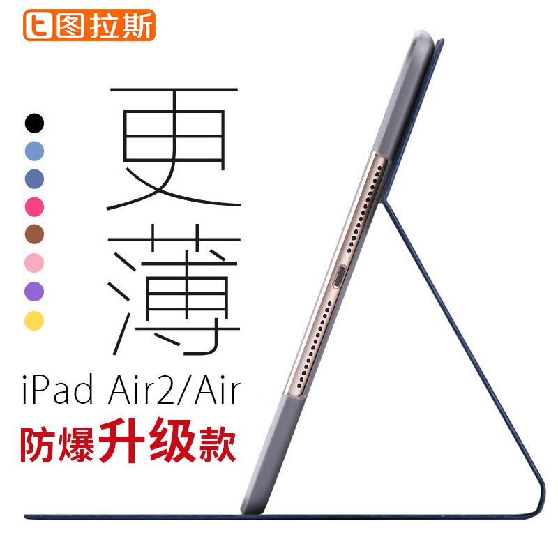 圖拉斯蘋果iPad Air2保護套iPadAir2超薄1全包邊皮套平板電腦5殼6