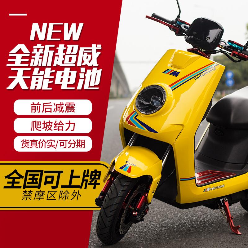 新款电动摩托车高速大功率大型电动车电瓶车72v电车60v外卖长跑王