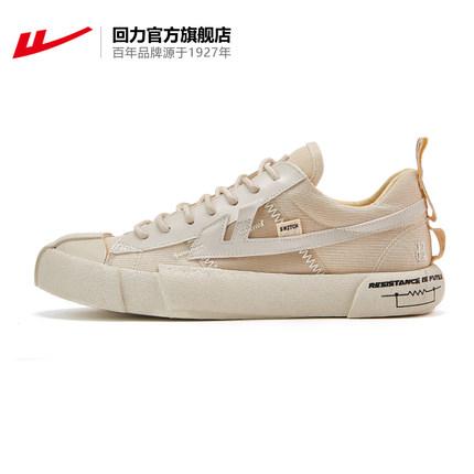 回力官方旗舰店 正品低帮休闲鞋个性男女鞋回雁无效电阻WXY-A442G