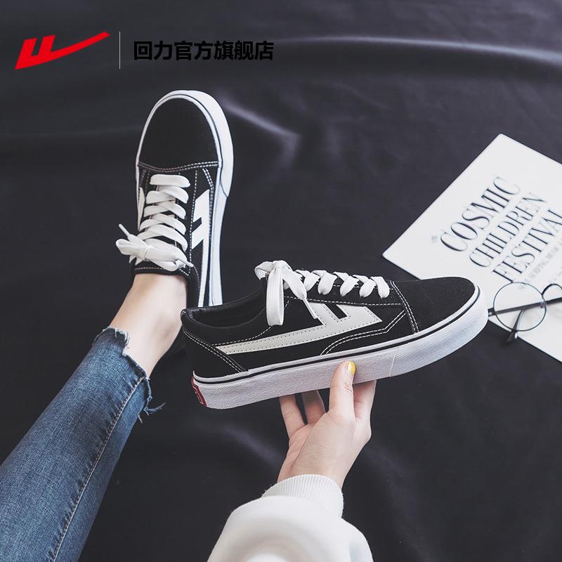 回力官方旗舰店男鞋女鞋休闲鞋2021秋季新款平底板鞋帆布鞋运动鞋