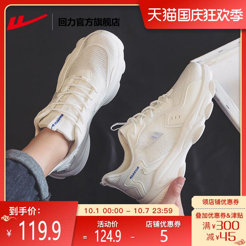 回力官方旗舰店2021年秋季新款网面透气小白鞋休闲鞋时尚运动鞋