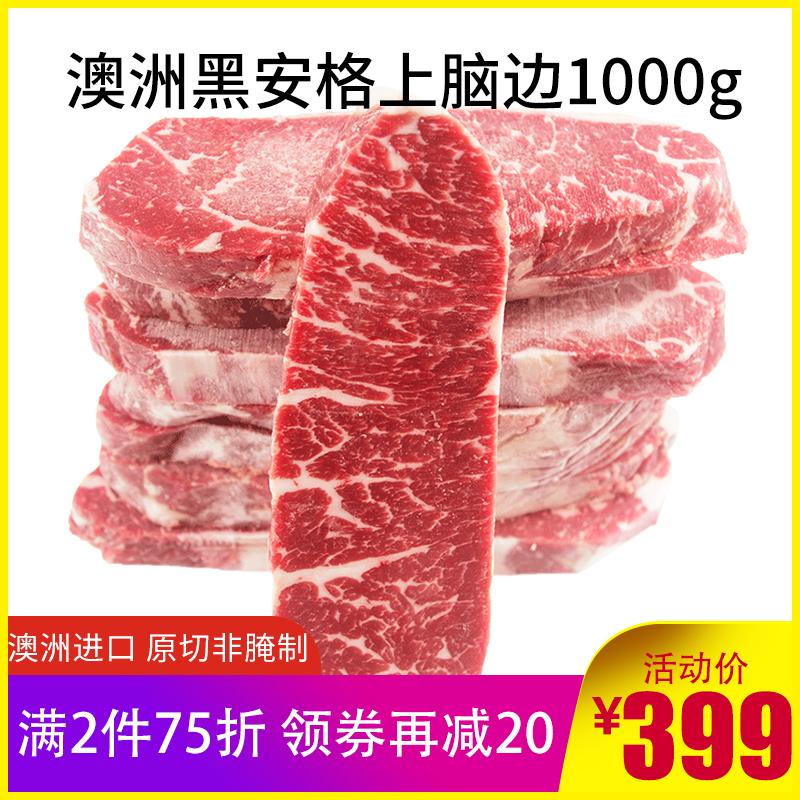 雪花牛肉进口澳洲黑安格斯上脑边新鲜原切非腌制无筋M3级雪花牛排手慢无