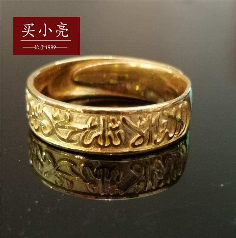 明るい金の店の回族の黄金の宝石HJ-018経文の足金の999指輪の阿麗雅の宝石を買ってカスタマイズすることができます。