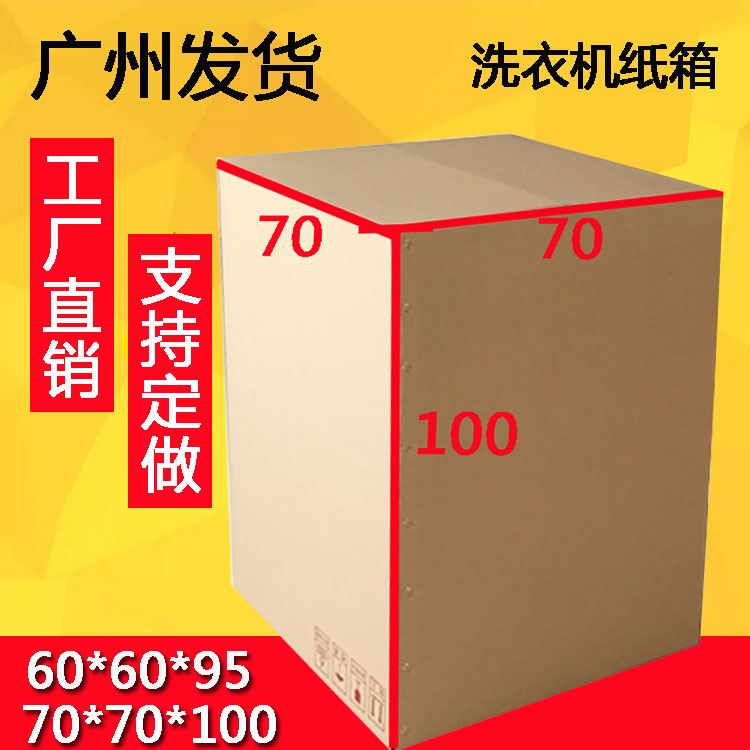 洗衣機裝冰箱打包裝運輸大紙箱子搬家超大特大號裝人紙盒子紙殼箱