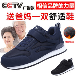 回力老人鞋男秋冬轻便爸爸运动鞋父亲散步鞋中老年软底防滑健步鞋