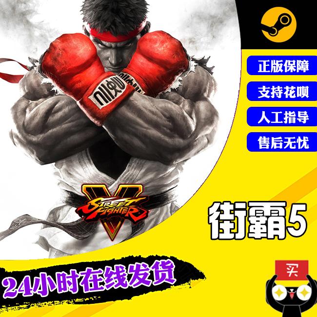 PC中文正版steam游戏Street Fighter V街头霸王5街霸5第三3年季票