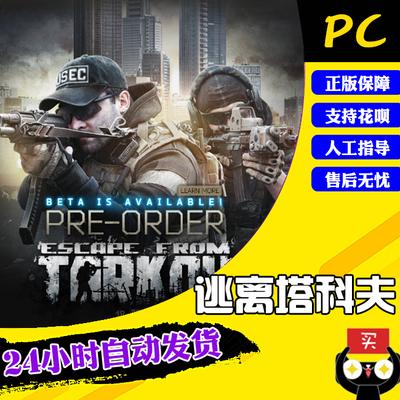 PC中文正版游戏 逃离塔科夫Escape From Tarkov 逃离塔克夫 黑边版 全球版 黑边升级包 塔可夫