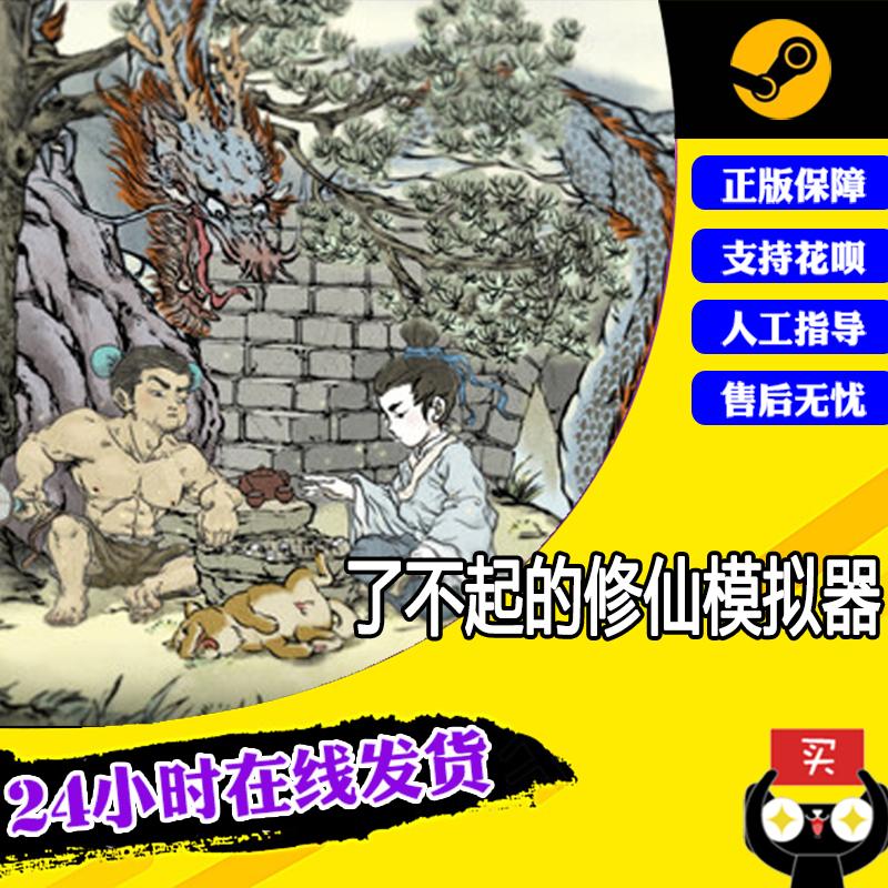 角色扮演,简体中文,-PC中文正版steam游戏 了不起的修仙模拟器 模拟 策略 角色扮演游戏