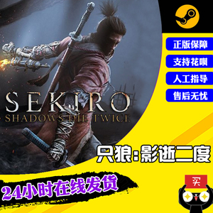 领1元券购买PC中文正版steam游戏 Sekiro: Shadows Die Twice 只狼:影逝二度
