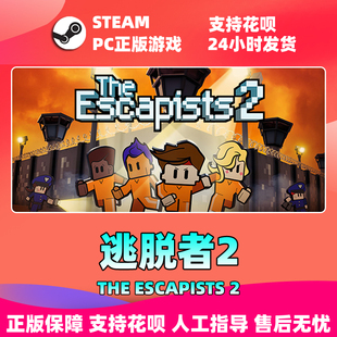 DLC季 脱逃者2 The Escapists 2逃脱者2 steam 票 PC中文正版
