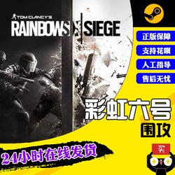 PC中文正版 steam/uplay 彩虹六号:围攻R6游戏 Y5季票  twitch礼包刘醒皮肤套装Lesion