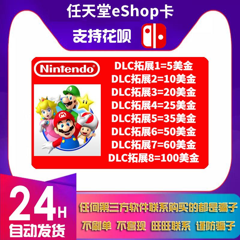任天堂eshop美服版NS充值点卡Switch5 10 20 50 100美金
