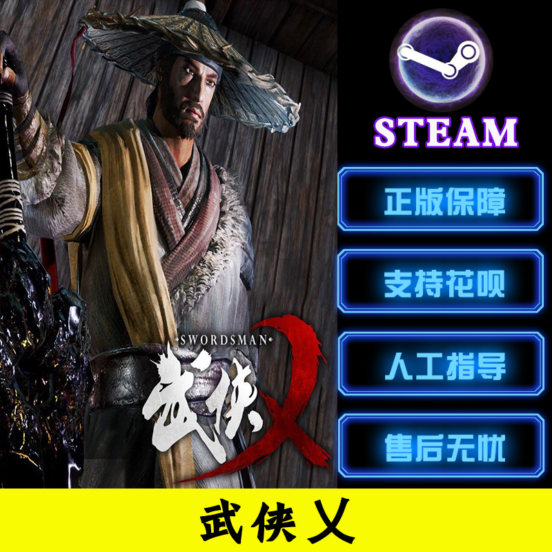 PC中文正版 steam 武侠�V The Swordsmen武侠X 国风动作游戏 秒发
