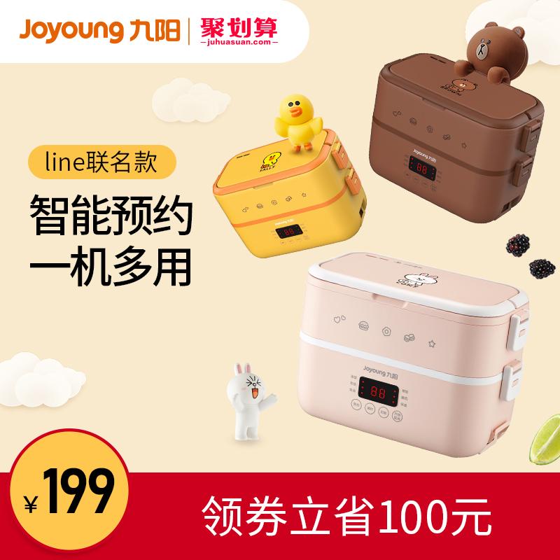 九阳line保温可插电加热带电热饭盒