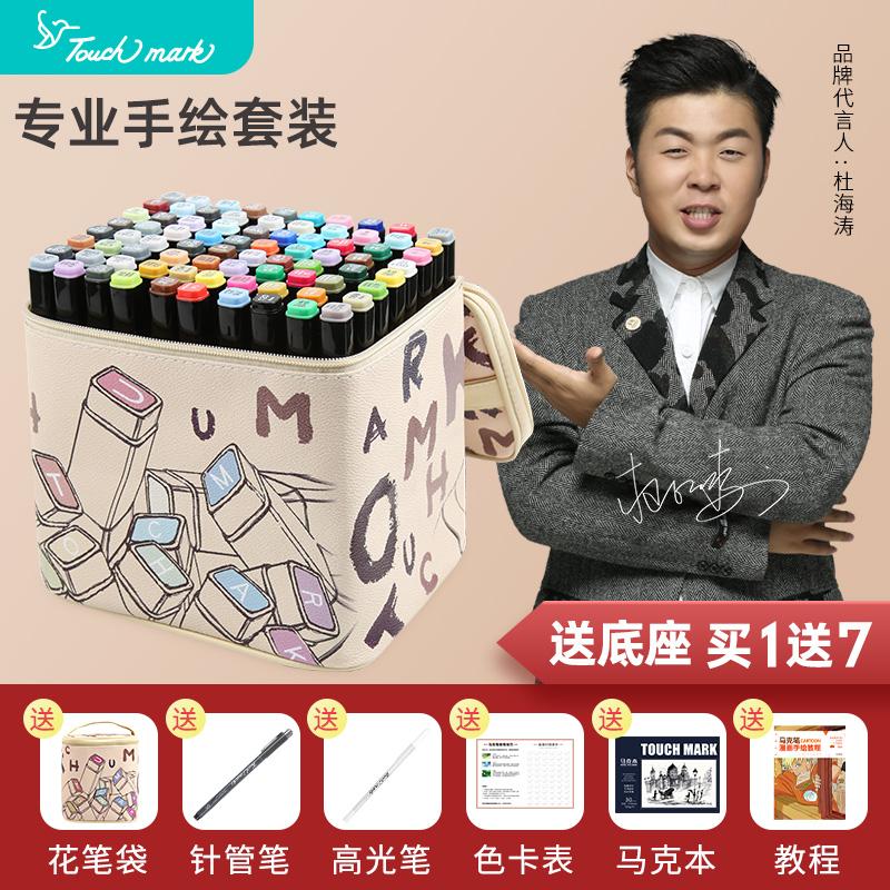 正品Touchmark三代双头酒精油性马克笔套装学生设计绘画手绘动漫