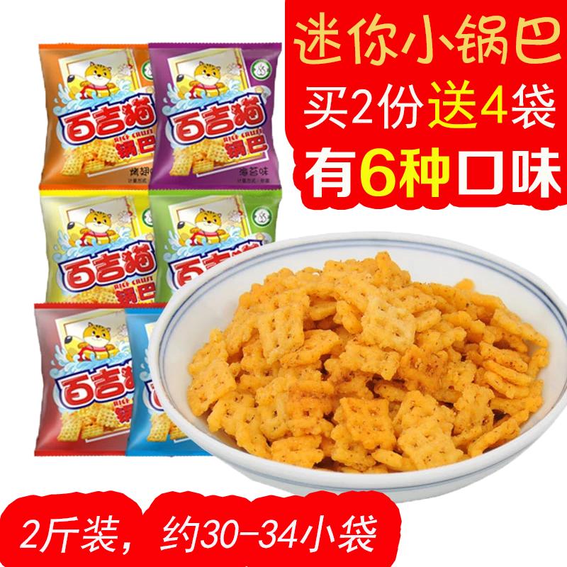 10月12日最新优惠百吉猫散装小袋2斤麻香辣香米锅巴