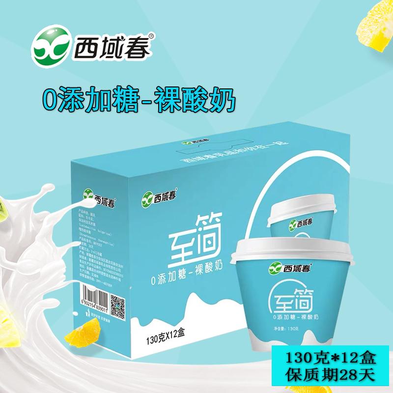 新疆特产西域春至简无糖酸奶130克*12杯装0添加糖整箱新品裸酸奶图片