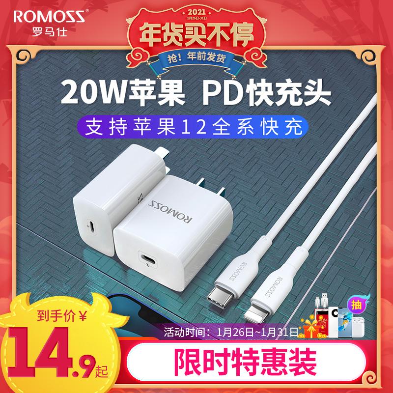 罗马仕iPhone12充电器头PD快充20w快速适用于苹果12pro手机11数据线8plus单头xs闪充xr通用ipad一套装18W插头