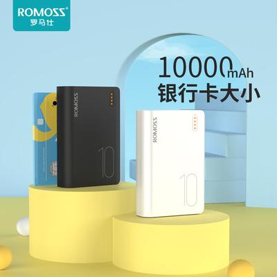 ROMOSS罗马仕10000毫安时充电宝超薄小巧便携迷你轻薄可爱创意女生罗马 仕移动电源适用vivo华为oppo小米苹果