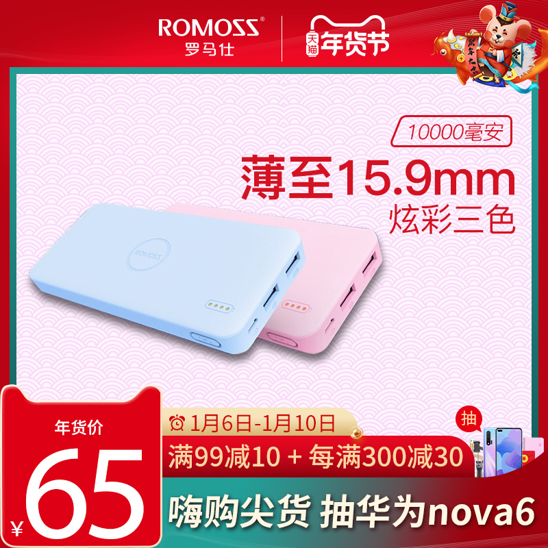 罗马仕/romoss 10000毫安纤薄可爱便携 通用聚合物充电宝移动电源